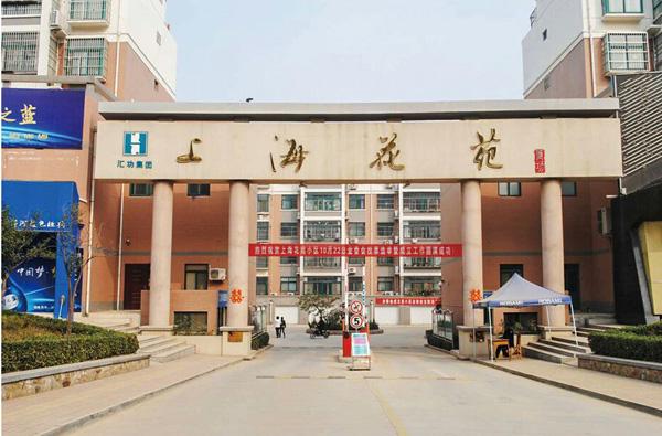 汇功·上海花苑
