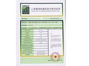 二星级绿色建筑设计标识证书